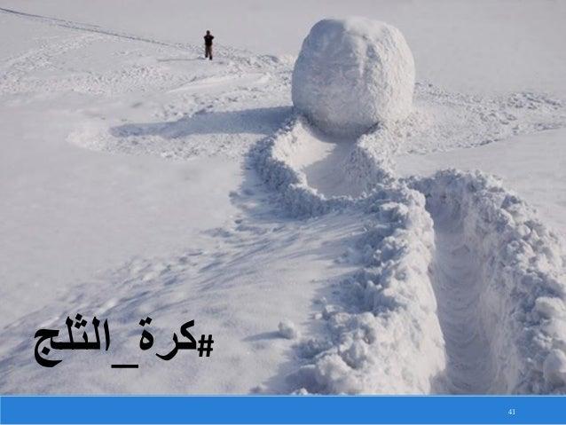 41 كرة_الثلج #