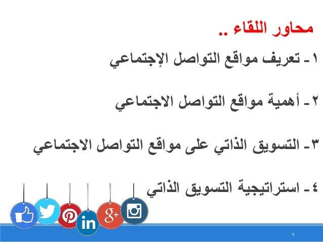 9 اللقاء محاور.. 1-التواصل مواقع تعريفاإلجتماعي 2-االجتماعي التواصل مواقع أهمية 3-االجتماعي التواصل...