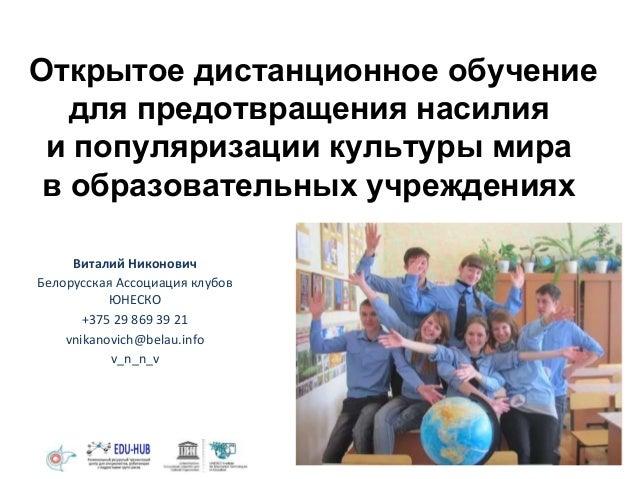 Открытое дистанционное обучение для предотвращения насилия и популяризации культуры мира в образовательных учреждениях Вит...
