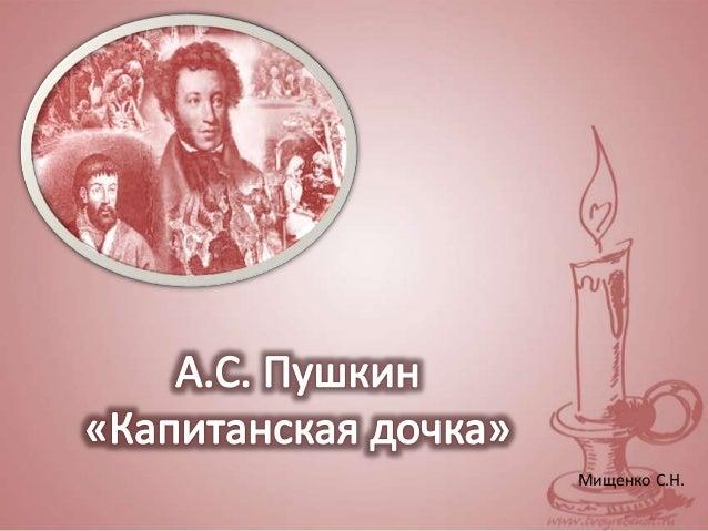 posmotret-sochinenie-po-kapitanskaya-dochka-masha-mironova-v-romane