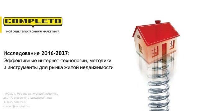 Исследование 2016-2017: Эффективные интернет-технологии, методики и инструменты для рынка жилой недвижимости 119034, г. Мо...