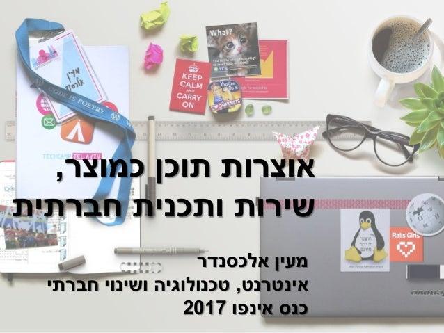 כמוצר תוכן אוצרות, שירותחברתית ותכנית אלכסנדר מעין אינטרנט,חברתי ושינוי טכנולוגיה אינפו כנס2017