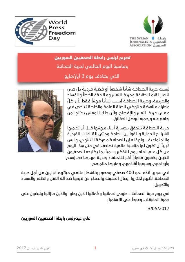 الانتهاكات ضد الإعلام في سوريا -نيسان 2017 Slide 3