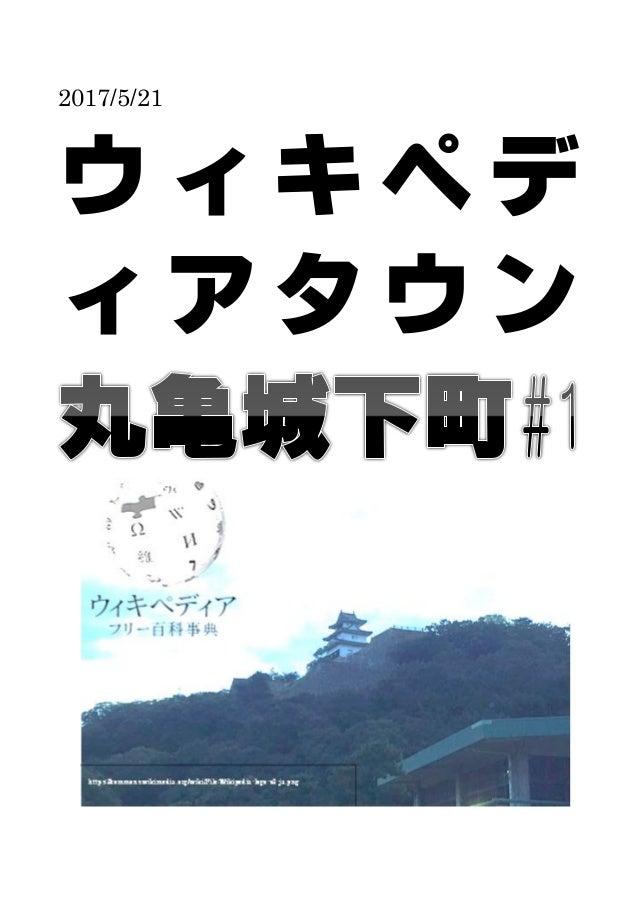 2017/5/21 ウ ィ キ ペ デ ィ ア タ ウ ン