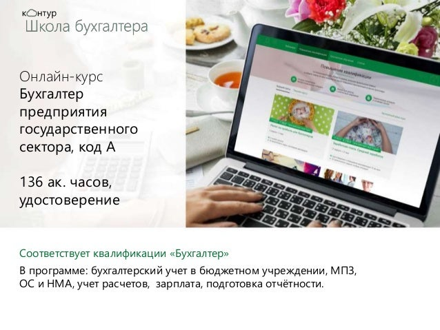 Курсы бухгалтера на зарплату онлайн бланк заявления фсс регистрации ип как работодателя скачать