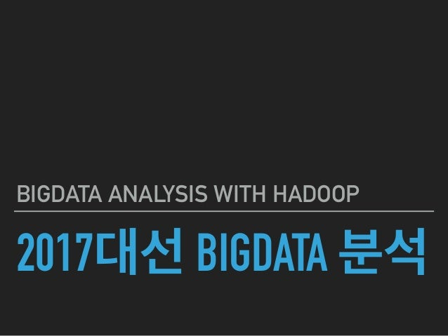 2017 BIGDATA BIGDATA ANALYSIS WITH HADOOP