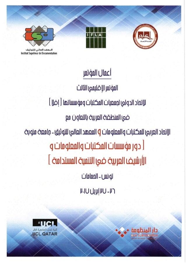 أعمال مؤتمر الإفلا تونس 2017