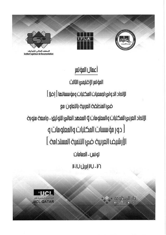 أعمال مؤتمر الإفلا تونس 2017 Slide 3