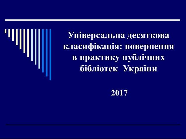 Універсальна десяткова класифікація: повернення в практику публічних бібліотек України 2017