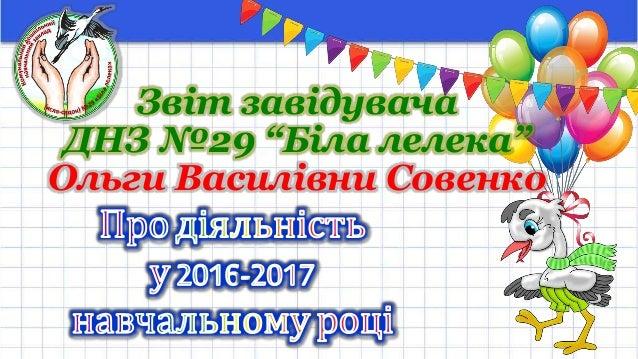 """Звіт завідувача ДНЗ №29 """"Біла лелека"""" Ольги Василівни Совенко"""