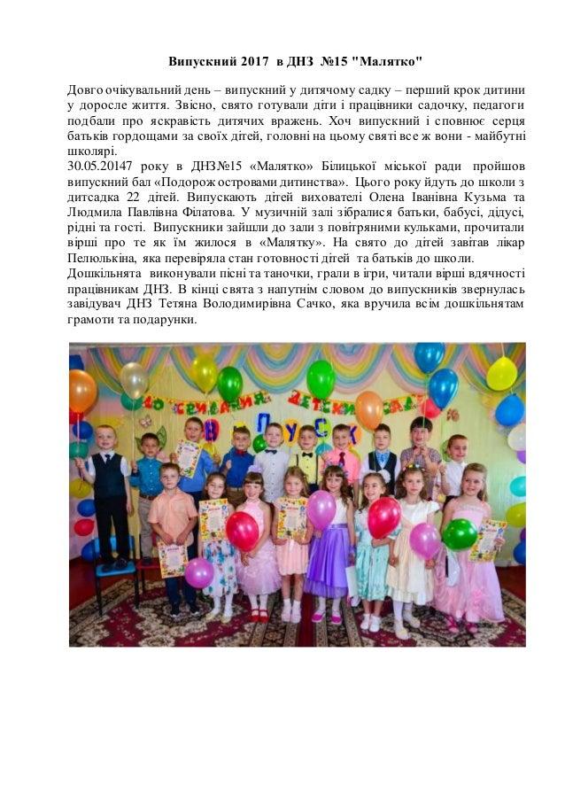 Випускний 2017 в ДНЗ №15