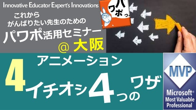 Innovative Educator Expert's Innovations 4 アニメーション