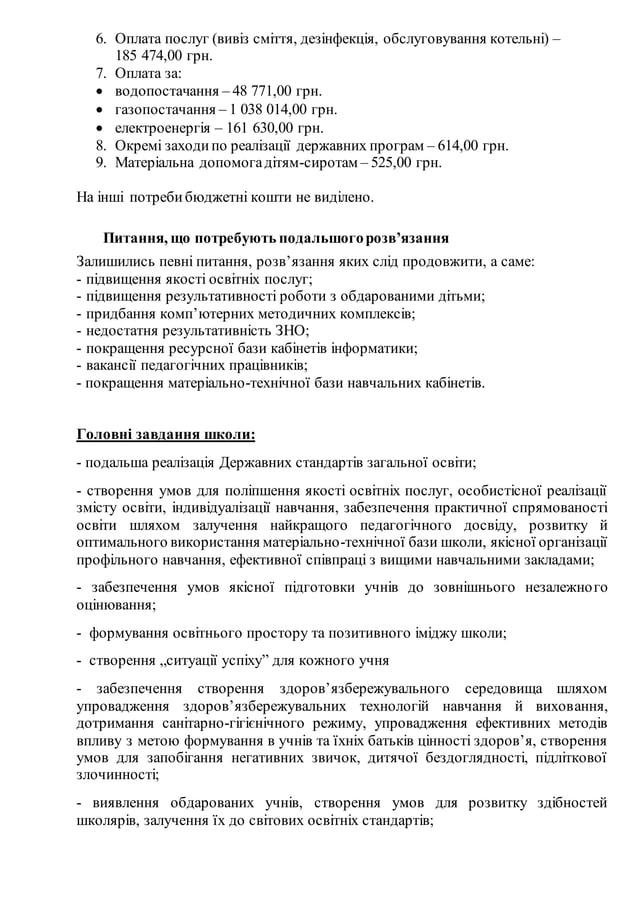 Звіт директора школи за 2016- 2017 н.р.