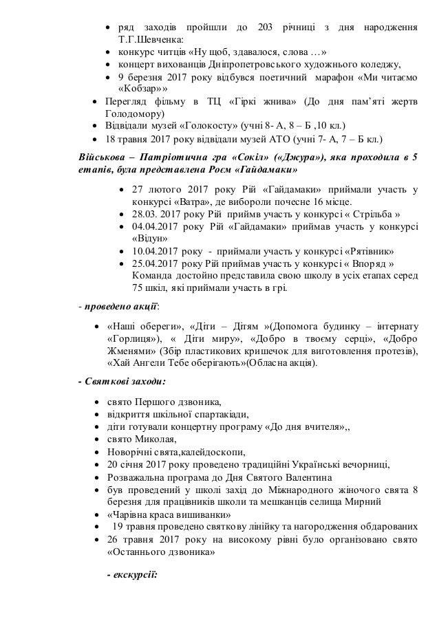 ряд заходів пройшли до 203 річниці з дня народження Т.Г.Шевченка:  конкурс читців «Ну щоб, здавалося, слова …»  концер...