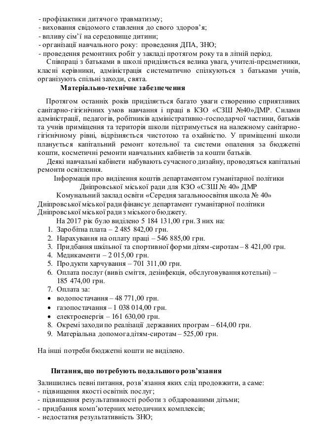 Звіт директора школи за 2016/2017