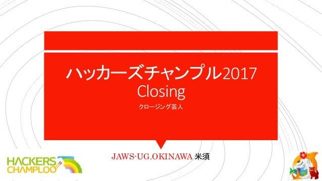 ハッカーズチャンプル2017 Closing クロージング芸人 JAWS-UG.OKINAWA 米須
