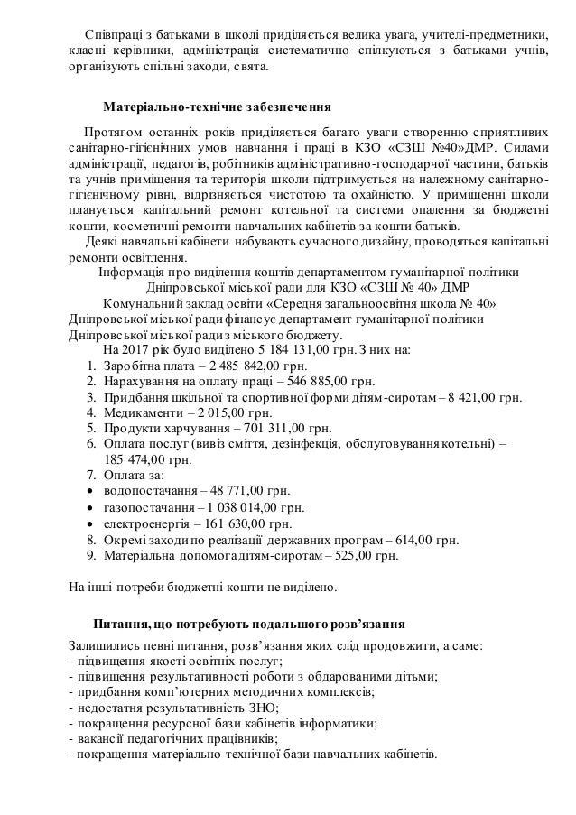Звіт директора за 2016/2017 н.р.