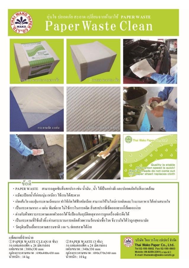 อุ่นใจ ปลอดภัย สะอาด เปลี่ยนจากผ้ามาใช้ ด้านหน้ากระดาษทาลายนูนกระดาษอัด 4 แผ่น ・PAPER WASTE สามารถดูดซับสิ่งสกปรก เช่น น้า...