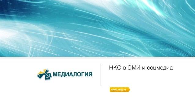 НКО в СМИ и соцмедиа www.mlg.ru