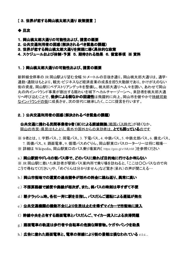 岡山市民が創る提言書 for 岡山市長選挙 2017. Slide 2