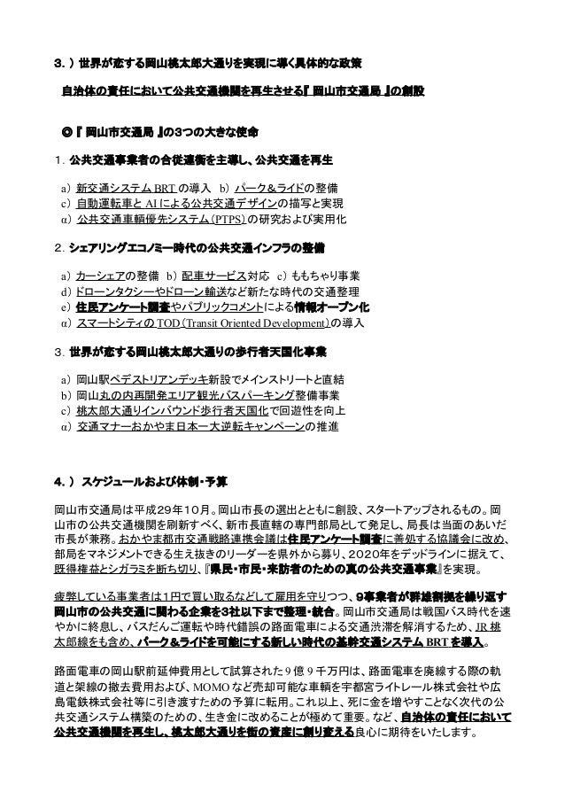 岡山市民が創る提言書 for 岡山市長選挙 2017. Slide 3