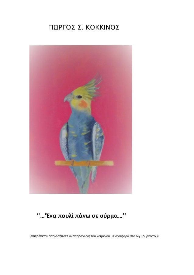 τεράστιο πουλί μικρό αιδοίο