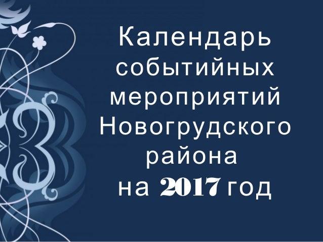 Календарь событийных мероприятий Новогрудского района 2017на год