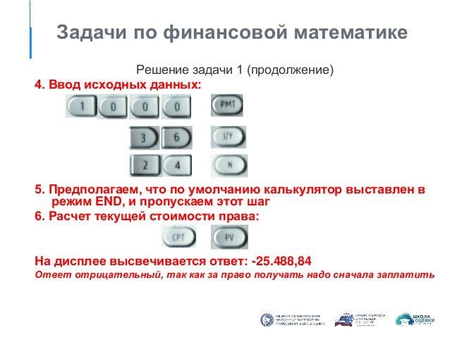Финансовая математика решение задач онлайн калькулятор иродов и е решение задач
