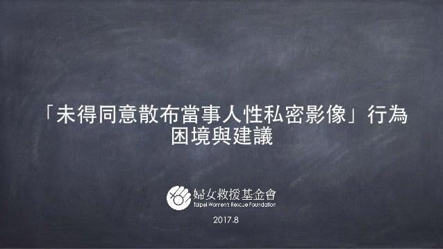 「未得同意散布當事⼈性私密影像」⾏為 困境與建議 2017.8