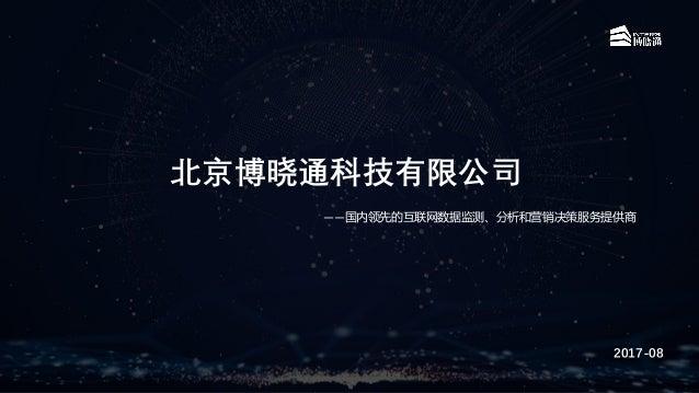 北京博晓通科技有限公司 ——国内领先的互联网数据监测、分析和营销决策服务提供商 2017-08