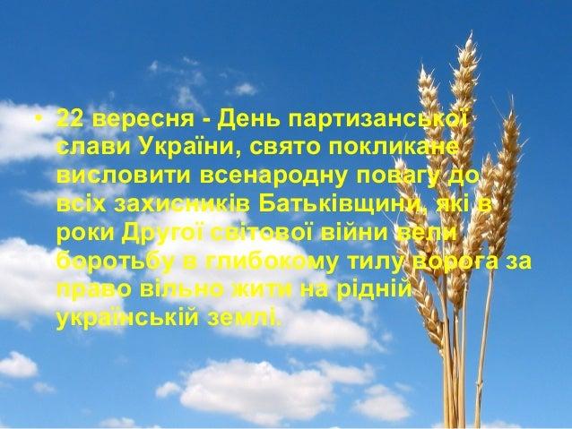 """Результат пошуку зображень за запитом """"фото партизанської слави"""""""