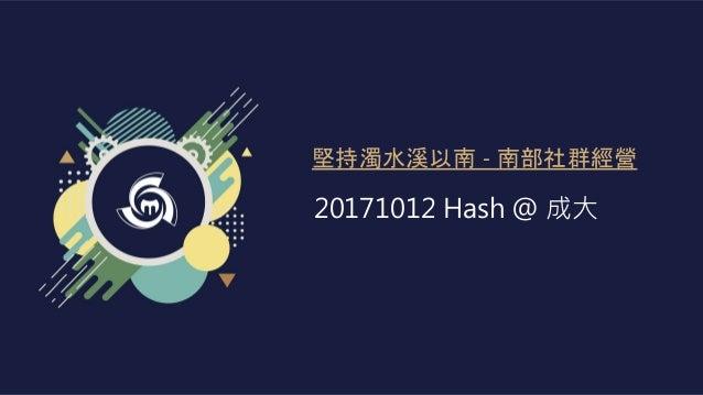 堅持濁水溪以南 - 南部社群經營 20171012 Hash @ 成大