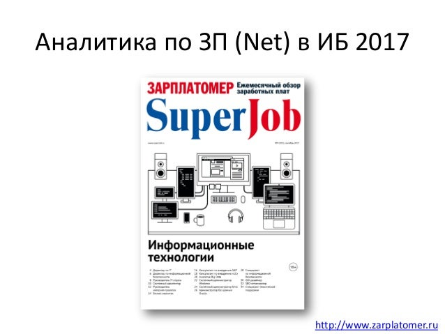 Аналитика по ЗП (Net) в ИБ 2017 http://www.zarplatomer.ru