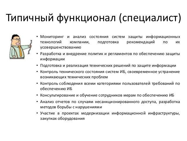 Типичный функционал (специалист) • Мониторинг и анализ состояния систем защиты информационных технологий компании, подгото...