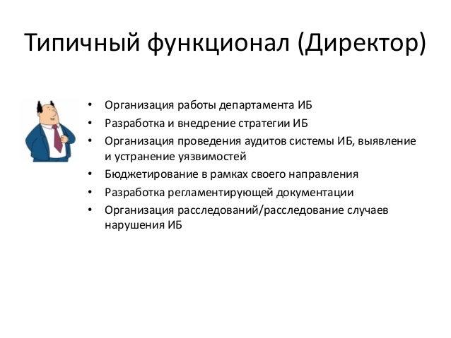 Типичный функционал (Директор) • Организация работы департамента ИБ • Разработка и внедрение стратегии ИБ • Организация пр...