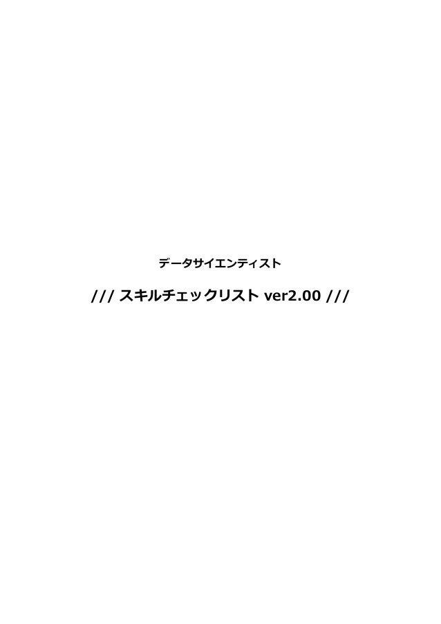 /// スキルチェックリスト ver2.00 /// データサイエンティスト