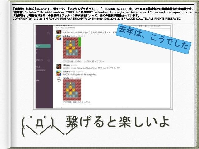 kintoneエバンジェリスト活動報告  Slide 2