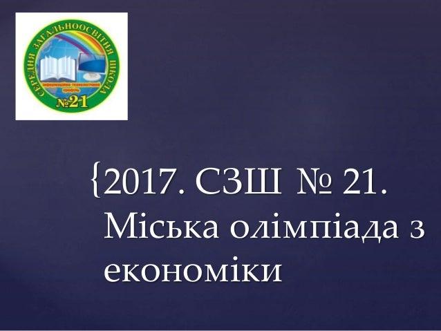 {2017. СЗШ № 21. Міська олімпіада з економіки