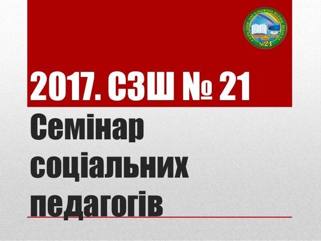 2017. СЗШ № 21 Семінар соціальних педагогів