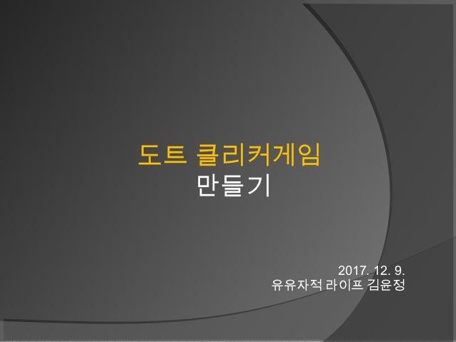 도트 클리커게임 만들기 2017. 12. 9. 유유자적 라이프 김윤정