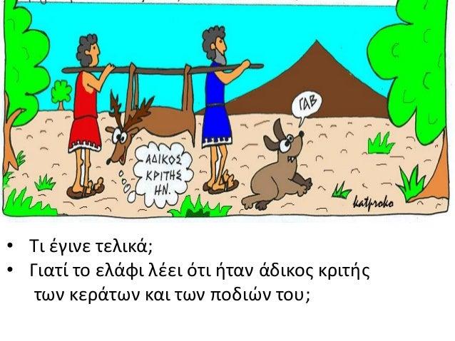 • Σι ζκανε το ελάφι, όταν είδε τουσ κυνθγοφσ; • Σι το ζςωηε όςο ζτρεχε ςε ομαλό ζδαφοσ;