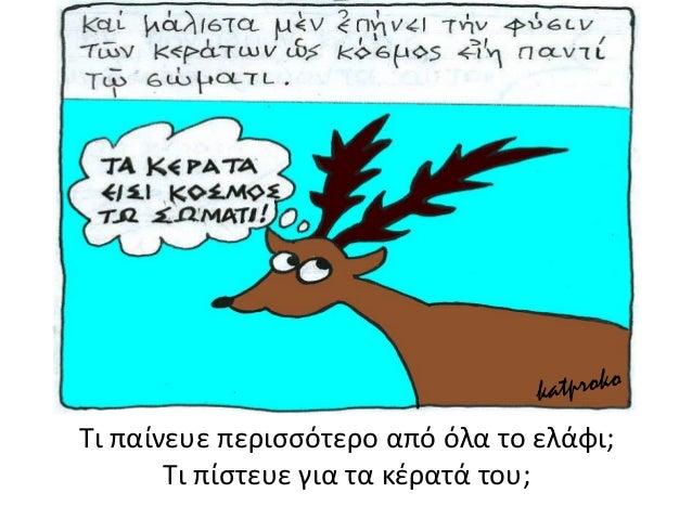 ΓΡΑΜΜΑΤΙΚΗ