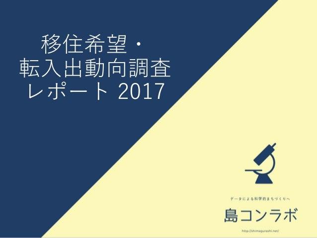 移住希望・ 転入出動向調査 レポート 2017
