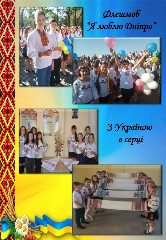 """З Україноюв серціФлешмоб""""Я люблю Дніпро"""""""