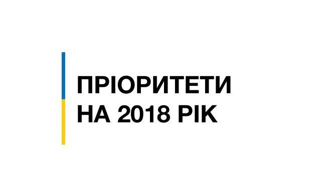 ПРІОРИТЕТИ НА 2018 РІК