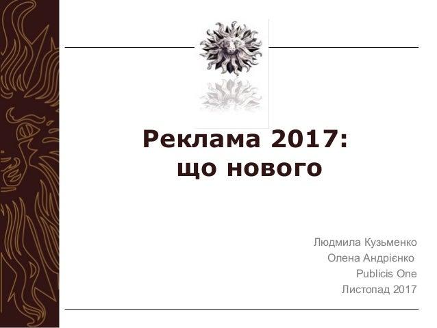 Реклама 2017: що нового Людмила Кузьменко Олена Андрієнко Publicis One Листопад 2017