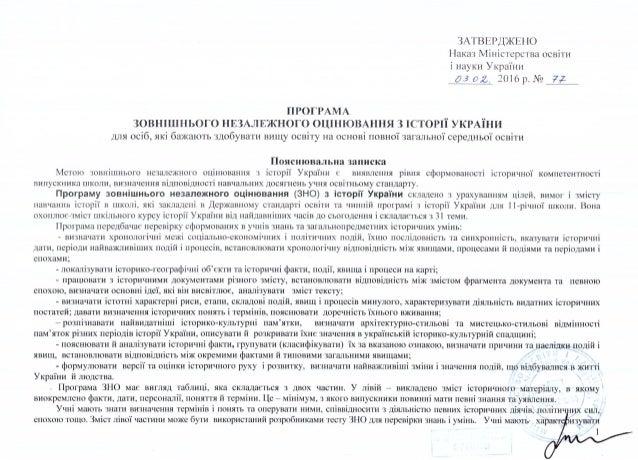 история украини-зно-2017-2018 програма