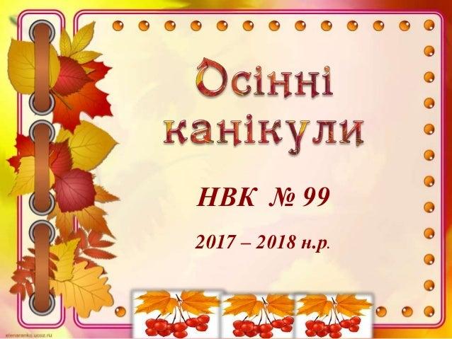 НВК № 99 2017 – 2018 н.р.