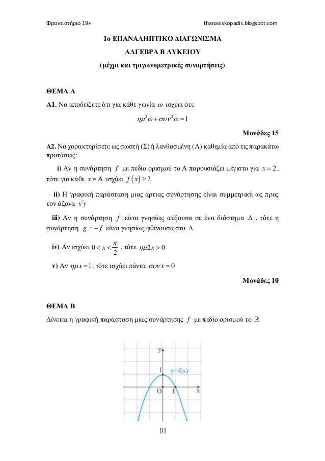Φροντιστήριο 19+ thanasiskopadis.blogspot.com [1] 1o ΕΠΑΝΑΛΗΠΤΙΚΟ ΔΙΑΓΩΝΙΣΜΑ ΑΛΓΕΒΡΑ Β ΛΥΚΕΙΟΥ (μέχρι και τριγωνομετρικές ...