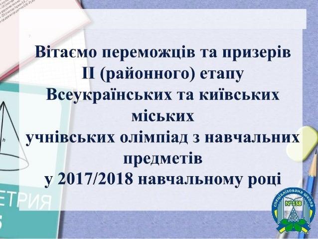 Українська мова та література – 4 призерів Біологія – 12 призерів Хімія – 15 призерів Фізика – 2 призерів Географія -...